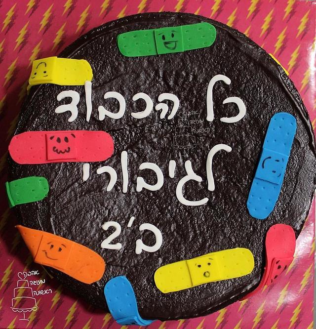 Smiley BandAid Cake